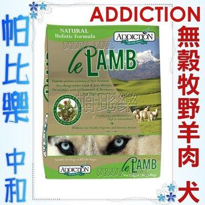 ◇帕比樂◇紐西蘭ADDICTION 自然癮食【無穀牧野羊肉全犬 9KG】WDJ 狗飼料
