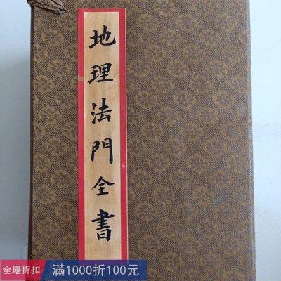 地理法門全書古書四本一套 ,手操范本字跡 古玩 古董 仿古擺件依然工整清晰保存完好