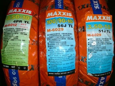 MAXXIS瑪吉斯輪胎~全新~~~超低價、限時搶購~6029 3.50-10~一條680元~350-10~2017年製