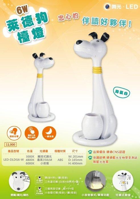 時尚水晶燈飾館~萊德狗造型LED觸控(調光.調色)檯燈新品價850