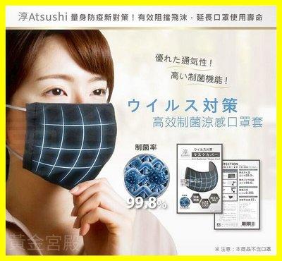 透氣抑菌清新口罩套 Atsushi 口罩套 涼感紗 除臭紗 實驗數據有效抗菌 超細纖維親膚紗 愛上口罩套的迫降