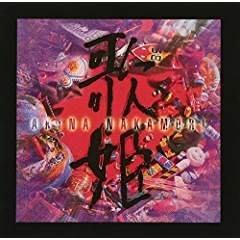 中森明菜 Akina Nakamori   Utahime 歌姫 35 周年限量 High Quality CD
