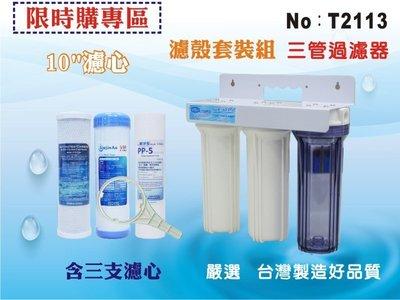 【龍門淨水】10英吋三管過濾器,附濾心一組.淨水器.水族館.軟水器.RO純水機.過濾器 (貨號T2113)