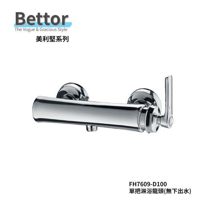 《101衛浴精品》BETTOR 美利堅系列 淋浴龍頭 FH7609-D100 歐洲頂級陶瓷閥芯【免運費】