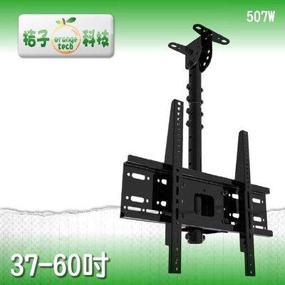 ~桔子507W壁掛架~台灣製造~37~60吋電漿液晶螢幕電視吊架掛架 電視懸吊架,向下20度左右360度