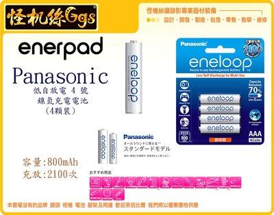 怪機絲 Panasonic enelo...