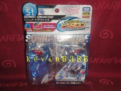 東京都-非戰鬥陀螺-彈珠超人-激戰#CB51  超音速白龍 公司貨(CB-51)  現貨