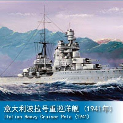 小號手1/350 意大利波拉號重巡洋艦 (1941年) 86502