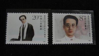 【大三元】大陸郵票-J157 瞿秋白同志誕生90周年郵票-新票2全1套-原膠上品