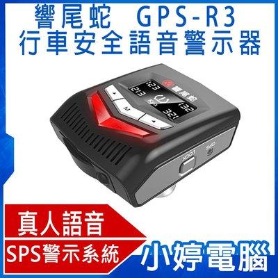 【小婷電腦*行車】全新 響尾蛇 GPS-R3 行車安全語音警示器