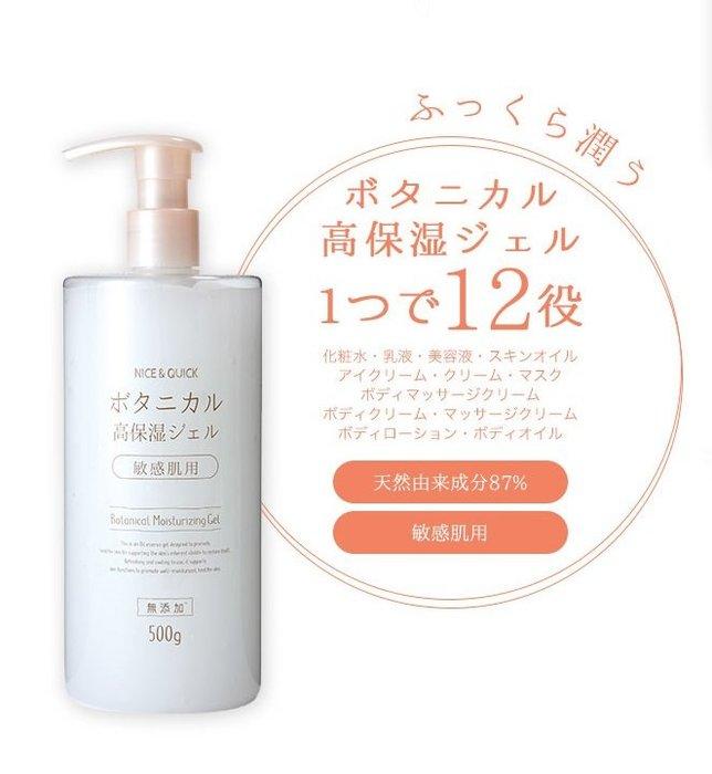 TAKI MAMA 日本代購 日本樂天第一 NICE & QUICK 高保溼凝露(敏感肌用)500ml。預購中