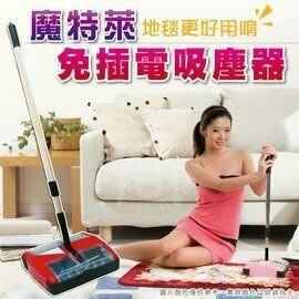 魔特萊免插電環保地毯吸塵器MS-888 (升級1.5m鋁桿) 腳踏墊除塵器 掃地機 手握吸塵 適布沙發床舖床單磁磚原木地板榻榻米多種地板材質