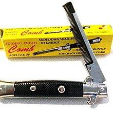 現貨Switchblade Comb 彈簧梳子 美國美式複古油頭背頭造型梳子