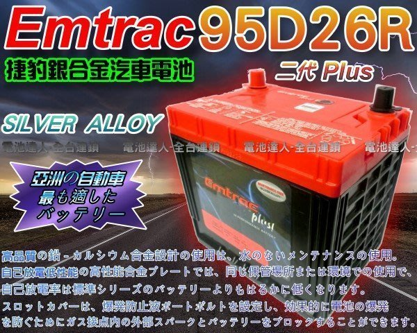 【鋐瑞電池】Emtrac 捷豹 95D26R 超銀合金 汽車電池 LEGACY 相對應 125D26R 110D26R