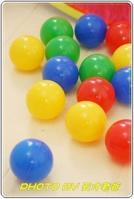 ☆天才老爸☆←7 CM 安全彩色軟球(台灣製)→兒童遊戲房專用 安全塑膠護圍 護欄 圍欄 親子館 兒童餐廳 兒童遊樂區