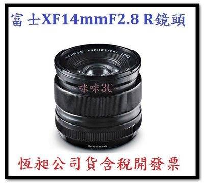 咪咪3C 台中開發票恆昶公司貨富士 Fujifilm XF14mm F2.8 R 鏡頭 XPRO1 XE2 XE1 可用