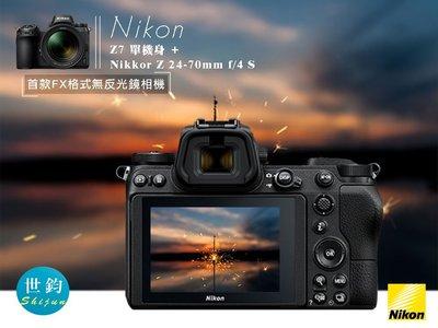 Nikon Z7 24-70mm f4 單機身 + Nikkor Z  S 公司貨【新上市分期免運】Z無反全幅相機