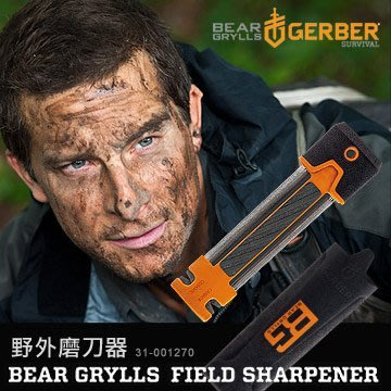【IUHT】GERBER Bear Grylls Field Sharpener 野外磨刀器  #31-001270 台北市