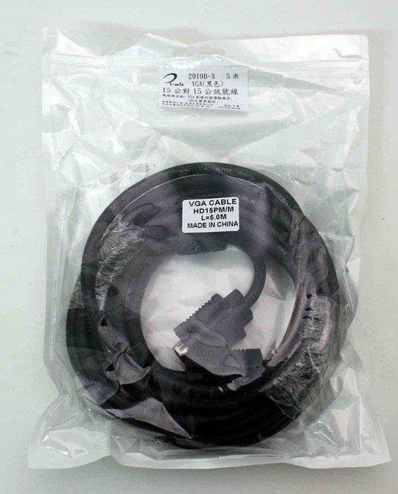 【開心驛站】5米VGA 15PIN 電腦訊號線 UL2919 磁環防干擾 全銅+鋁鉑屏蔽3+4公對公