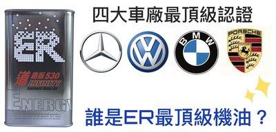 四大車廠最頂級認證機油 ER酯類奈米科技潤滑油5W30道路版