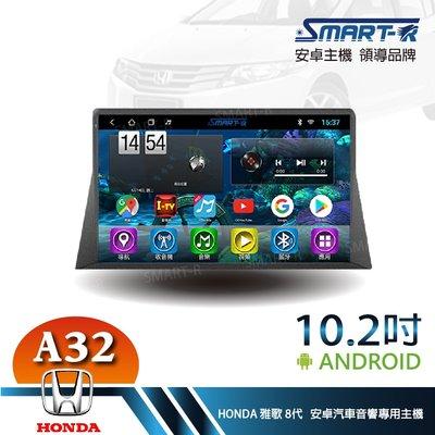 【SMART-R】HONDA 雅歌Accord 8代 10.2吋安卓2+32 Android 主車機 -入門四核心A32