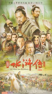 經典電視劇新版水滸傳DVD碟片4光盤86集完整版 張涵予安以軒