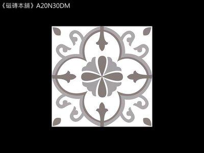 《磁磚本舖》A20N30DM 20x20cm 地毯花磚 浴室 玄關 地磚 每坪只要2835元
