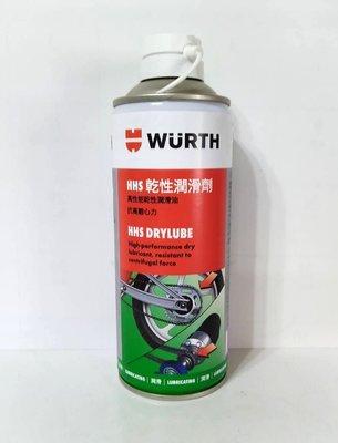 愛淨小舖-福士(WURTH) 乾性潤滑劑 乾性鏈條油 潤滑劑 鏈條潤滑劑 3瓶1650 新包裝