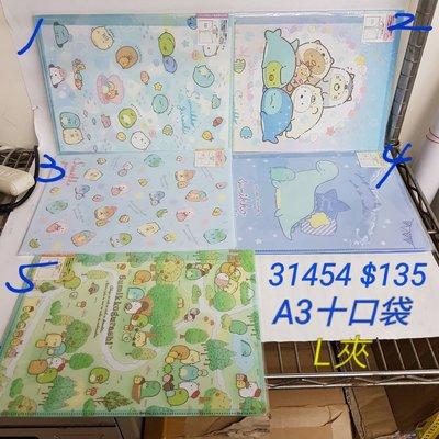 #新品到 【日本進口】角落生物~A3十口袋L夾 $135/個31554