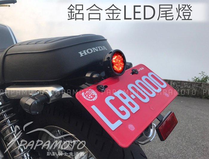 【趴趴騎士】鋁合金 LED 圓形尾燈 - 紅色 / 透明燻黑 燈殼 (CNC 6061鋁材陽極黑 煞車燈