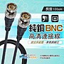 含發票】純銅線芯100CM BNC公對公頭 連接線...