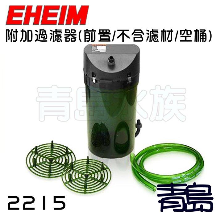 Y。。。青島水族。。。2215804德國EHEIM----附加過濾器(前置/不含濾材/空桶)==2215