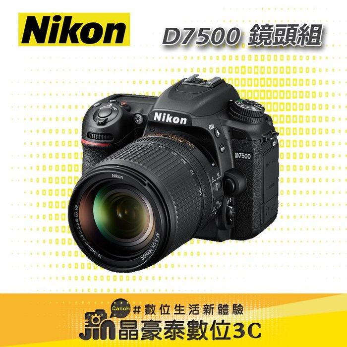 Nikon D7500 +18-140mm 單鏡組 平輸 晶豪泰3C 專業攝影 高雄 實體店面 旅遊鏡組 歡迎來店賞機