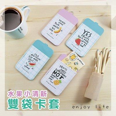 【鉛筆巴士】現貨! 小清新 格子水果卡套--(附掛繩)-卡夾證件夾掛牌西瓜草莓韓國香蕉鳳梨悠遊卡夾收納k1701129