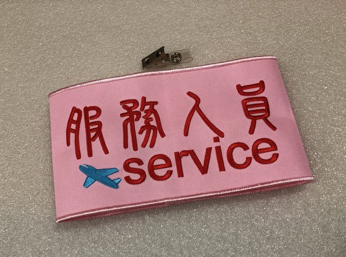 ※embrofami※應用廣泛的機場 服務人員 臂章圈 /袖圈 10個!