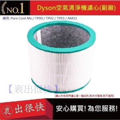 Dyson戴森  Pure Cool Me 空氣清淨濾心【衷出很快】其他通用型號TP00/TP03/AM11(副廠)