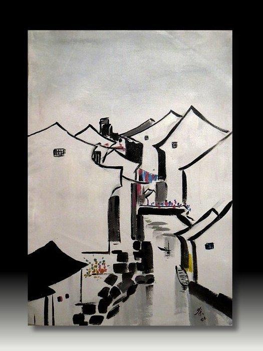 【 金王記拍寶網 】U803  中國現代著名油畫家 吳冠中 款 手繪油畫一張 江南水鄉~ 罕見稀少 藝術無價~
