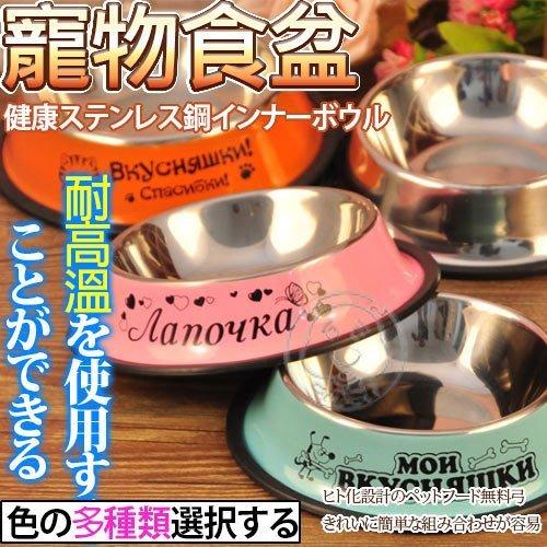 【🐱🐶培菓寵物48H出貨🐰🐹】防滑不鏽鋼狗碗S號直徑13.5cm(款式隨機出貨) 特價88元(補貨中)