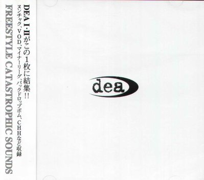 K - dea - freestyle catastrophic sounds - 日版 - NEW