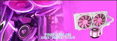 小白的生活工場*ID-COOLING PINKFLOW 240 ARGB一體化水冷/粉紅夢幻