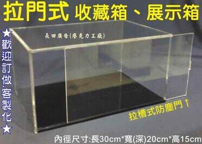 【客製化 尺寸可訂做】鐵道模型收藏盒 車輛展示盒 賽車保存盒 火車防塵盒 模型櫃 展示櫃 收藏櫃 壓克力櫃 壓克力板