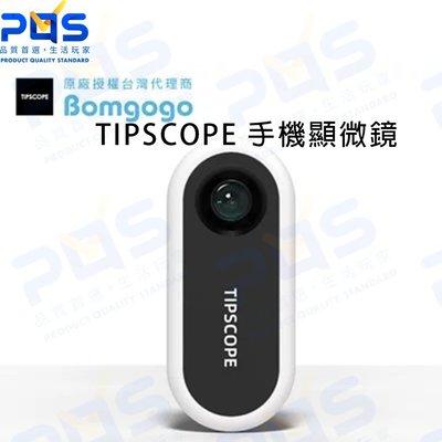 TIPSCOPE 手機顯微鏡 Bomg...