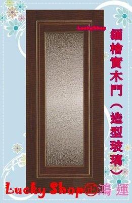 【鴻運】緬檜㊣實木玻璃門片HY9517。房間門。隔間門。拉門。木門。北縣市免運費~