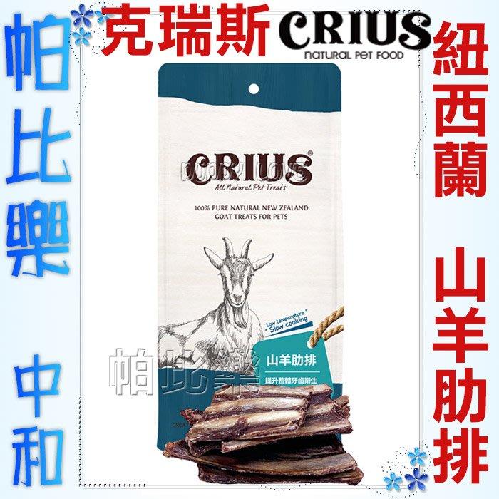◇帕比樂◇ CRIUS 克瑞斯100%天然紐西蘭點心【山羊肋排100克】原廠包裝