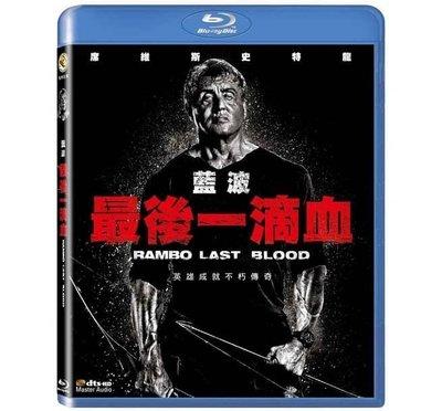 『DINO影音屋』20-01【全新正版-藍光電影-藍波 最後一滴血-藍光BD-全1集1片裝-席維斯史特龍】