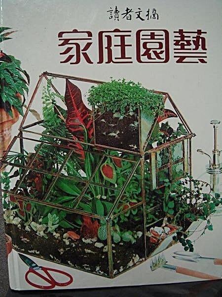 全新未看過園藝精裝書【家庭園藝】,絕版書,只有一本,低價起標無底價!免運費!