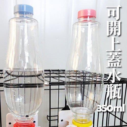 ☆寵輕鬆☆《dogstory》寵物用便利寶特瓶 / 飲水器寶特瓶 (大) 350ml - 2色