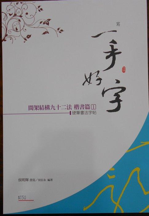 【麋研齋硬筆經銷品】 間架結構九十二法 楷書篇(1)