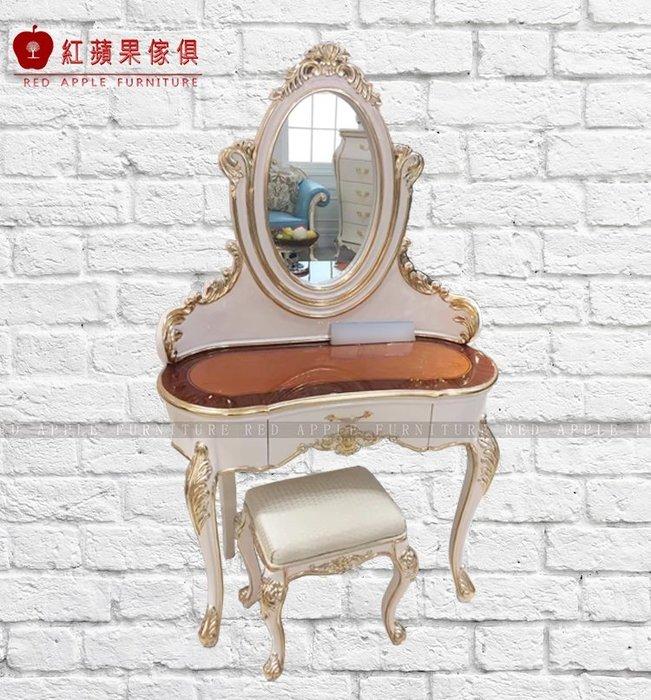 [紅蘋果傢俱] MDS-03 新古典 化妝台 歐式鏡台 梳妝台 床頭櫃 四門衣櫃 新古典 衣櫃 衣櫥 高檔 法式 奢華