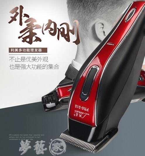 理髮器 發廊帶線理發器大功率成人電推剪家用有線電推子電源式插電剃頭刀